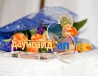 В Москве впервые вручили премию в области поддержки детей с синдромом Дауна в России