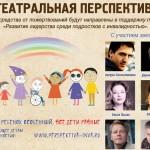 Спектакли по пьесам детей с инвалидностью покажут в «Современнике»