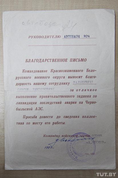 likvidator_shalkevich_20150427_shuk_tutby_phsl_1562