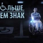 Проект «Больше чем знак» о праве людей с инвалидностью на парковку получил серебро в Каннах