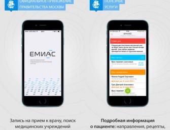 Вышло официальное городское мобильное приложение для управления визитами к врачу