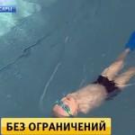 Маленький Кирилл без рук тренируется в бассейне, чтобы стать звездой Паралимпиады