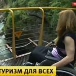 В Адыгее инвалиды предлагают создать безбарьерную среду на туристических маршрутах