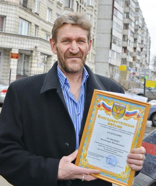 Владимир Кузнецов с благодарственной грамотой