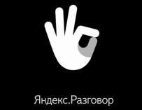 «Яндекс» выпустил приложение «Разговор» для общения слышащих и людей с нарушением слуха
