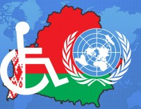 Зачем Беларуси Конвенция о правах инвалидов и как заставить ее заработать