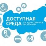 Национальный рейтинг: Доступная среда в регионах России