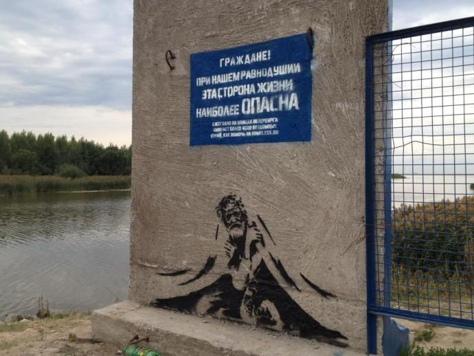 """Фото с граффити-акции """"Эта сторона жизни"""""""