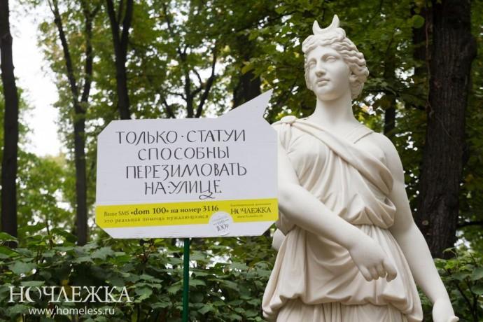 Фото с акции «Мраморные люди против каменных сердец» в Летнем саду
