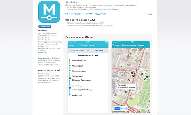 metroforall-620x375