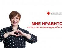 В России стартовала благотворительная акция «Мне нравится помогать»