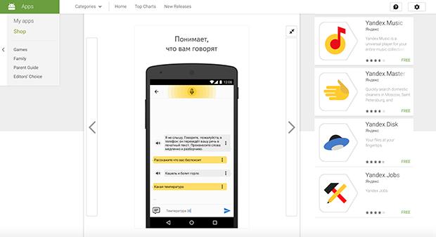 «Яндекс.Разговор». Изображение: play.google.com