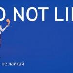 Do, not like: социальная реклама призывает помогать детям делом, а не «лайком»