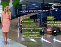 Какие льготы действуют в Москве