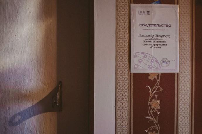 Диплом Саши от Учебного центра IBAФото: Александр Васюкович, Имена