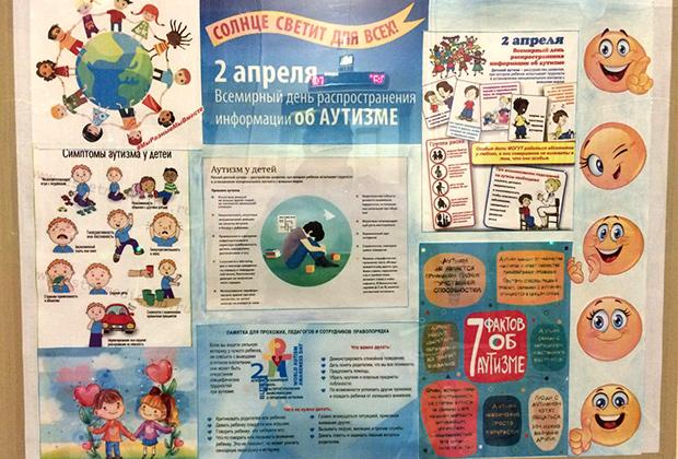 Плакат ко Всемирному дню распространения информации об аутизме в школе №1465 Фото: страница ГБОУ Школа № 1465 ВКонтакте