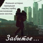 Героями новой короткометражной драмы «Забытое» стали неслышащие люди