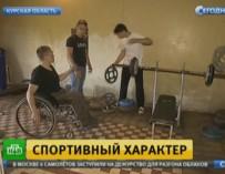 В Курской области инвалид-колясочник создал спортклуб для подростков