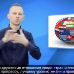 Конвенцию о правах инвалидов перевели на русский жестовый язык
