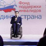 Михаил Терентьев: «Я считаю лобби людей с инвалидностью в Госдуме очень эффективным»