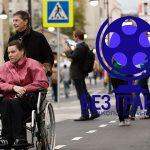 В Москве откроют бесплатную киношколу для инвалидов