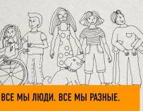 В Удмуртии создали видеоролики, помогающие общению с особыми людьми
