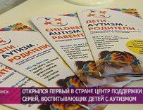 Первый в Беларуси центр поддержки семей, воспитывающих детей с аутизмом, открылся в Минске