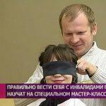 Стать слепым на несколько часов: необычный мастер-класс провели в одной из больниц Минска