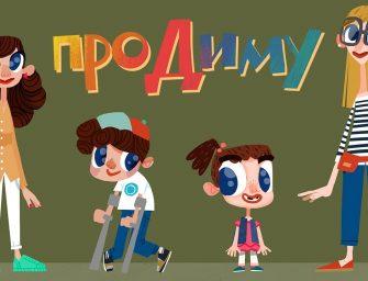 Мультфильм «Про Диму»