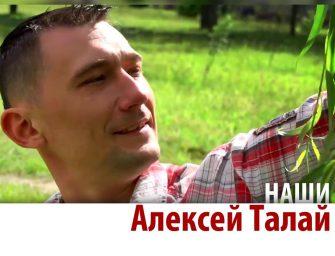 Алексей Талай. Безграничные возможности