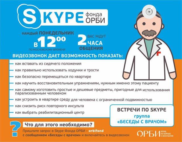 skype_orbi-640x499