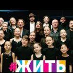 В России стартовал социальный проект «Жить»