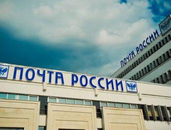 Реконструкция Почты России