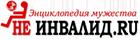 Не инвалид.ru